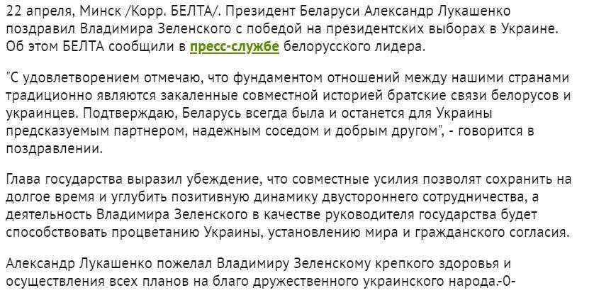 поздравление Лукашенко