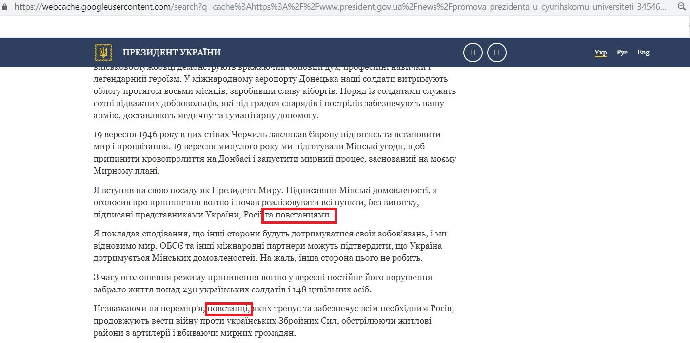 прежнеее заявление Порошенко