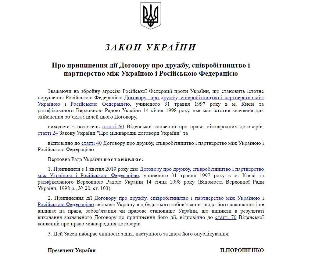прекращения договора о дружбе с Россией