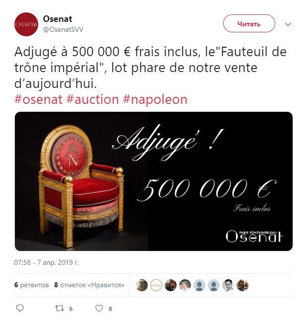 продажа трона Наполеона
