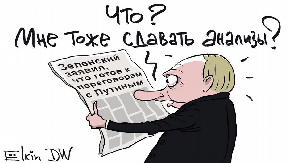 Путин анализы