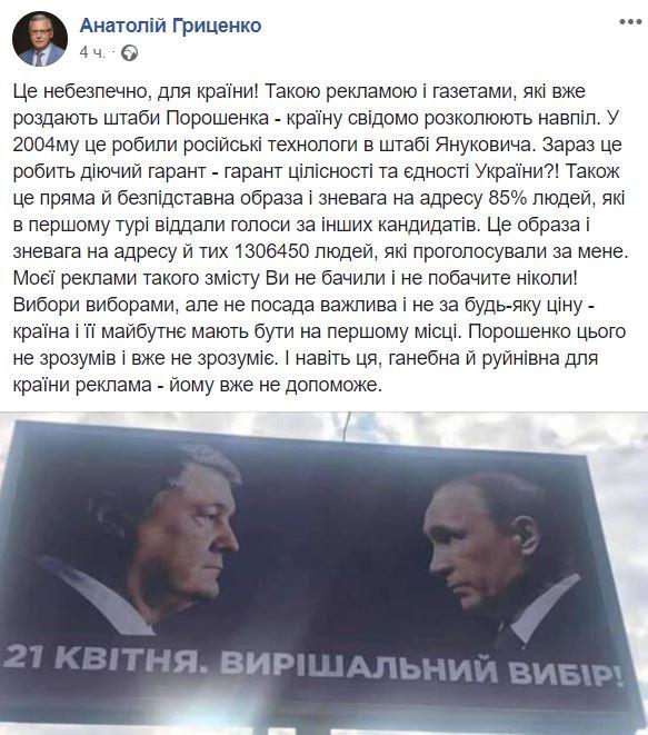 заявление Гриценко