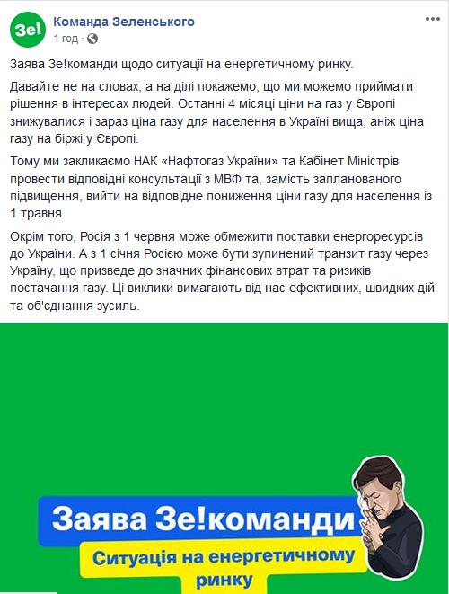 Заявление команды Зеленского