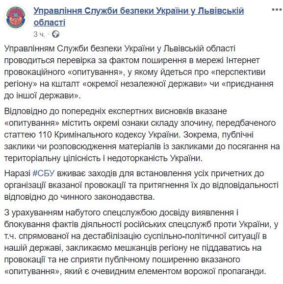 заявление СБУ