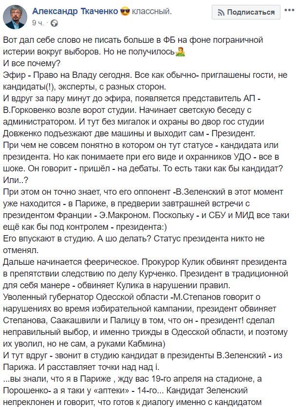заявление Ткаченко