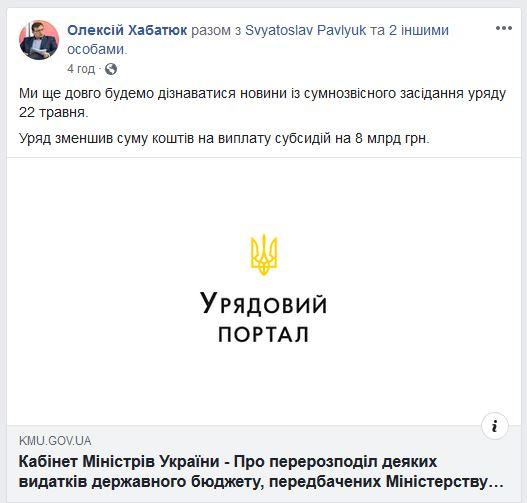 Хабатюк о зас. КМУ 22.05