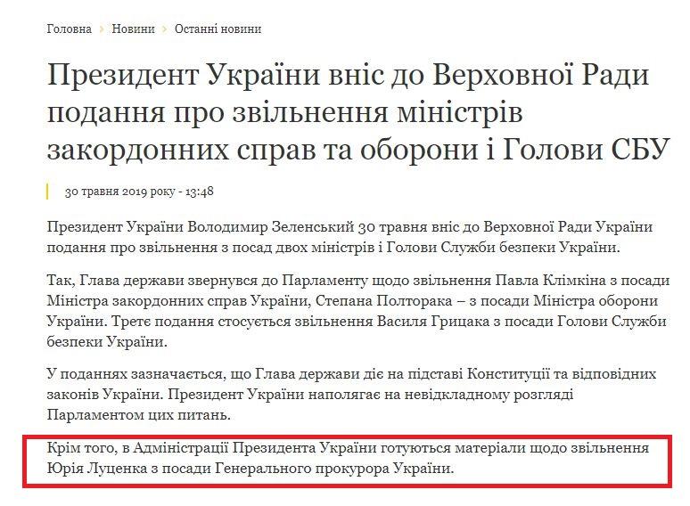 отставка Луценко