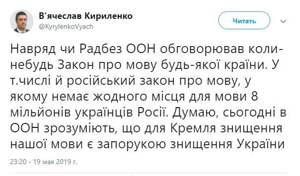 пост Кириленко