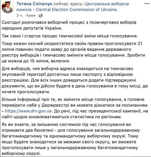 Слипачук о месте голосования
