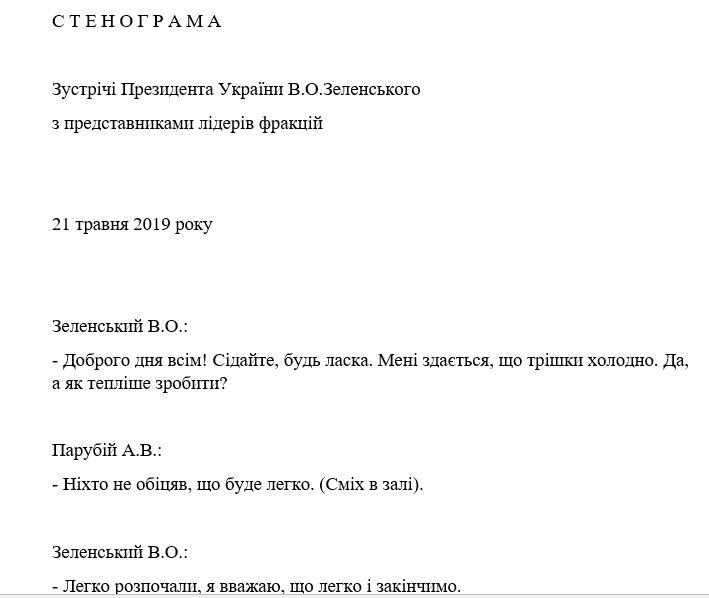 Стенограмма 21.05 АП
