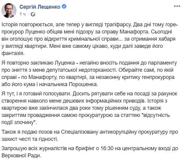 заявление Лещенко