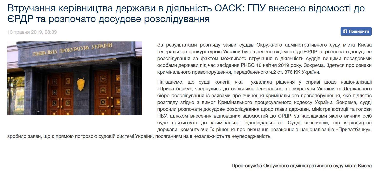 заявление о начале расследования ГПУ
