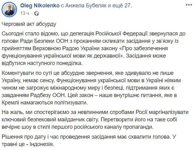 заявление про РФ