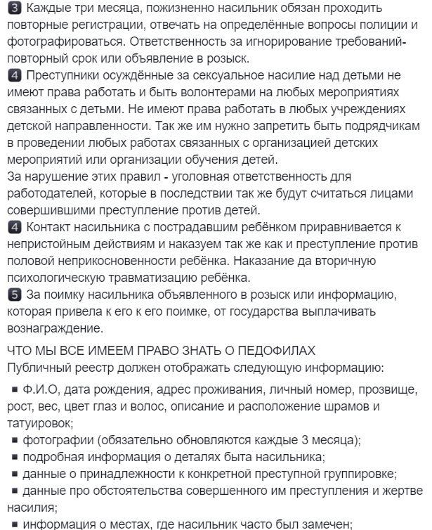 информация о педофилах
