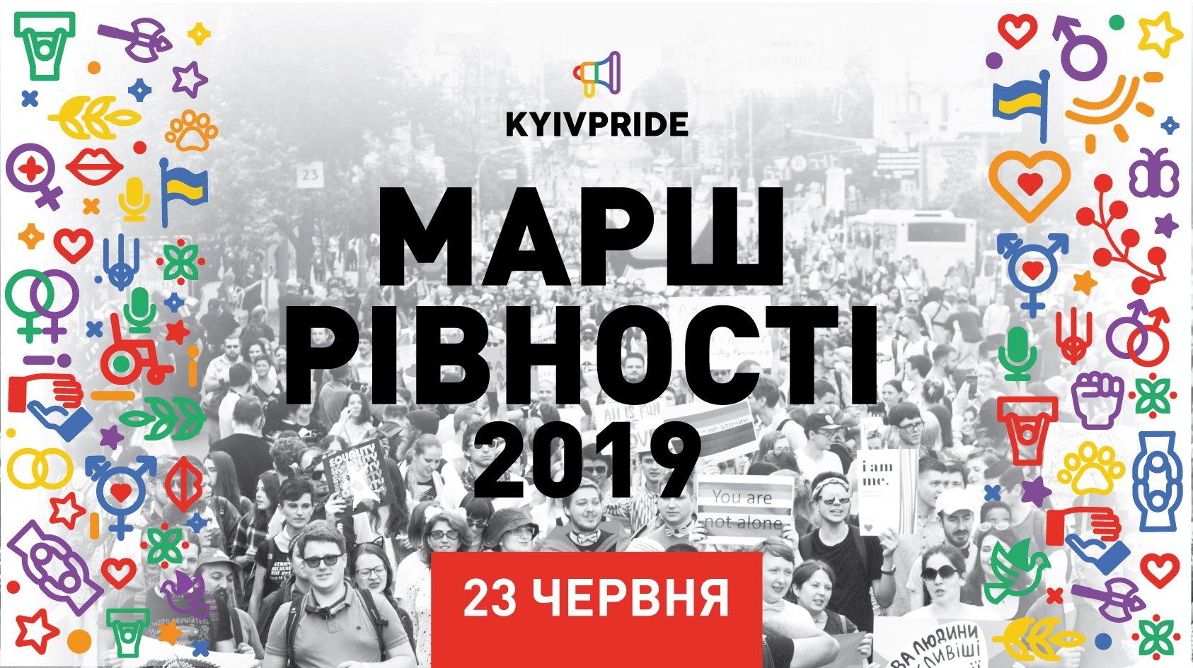 марш равенства 2019