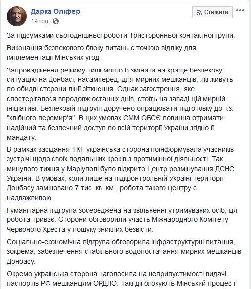 Олифер об ОРДЛО
