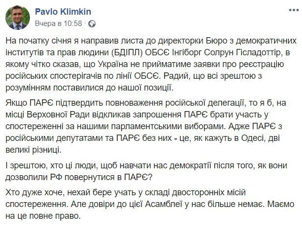 пост Климкина