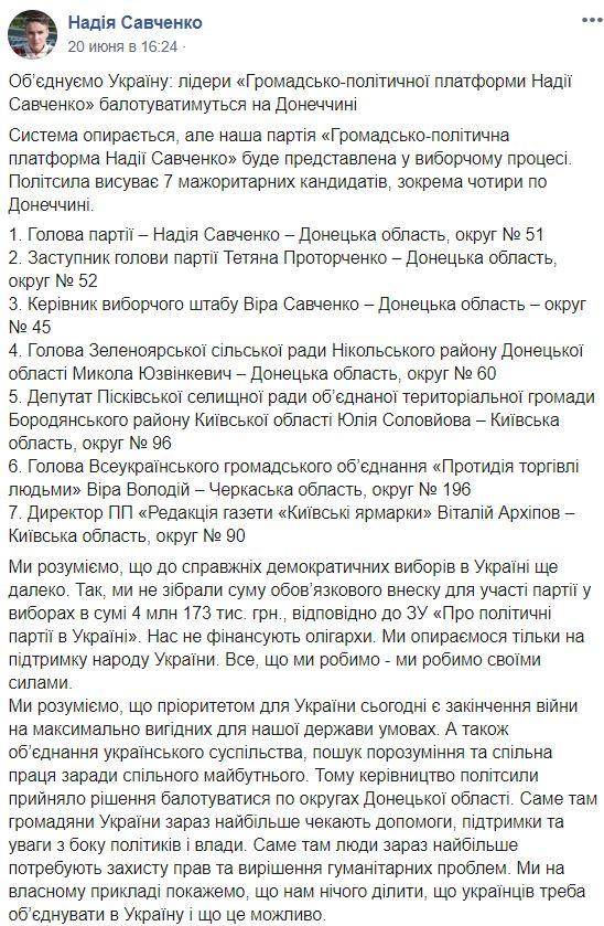 пост Савченко