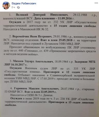 скрин-Рабинович