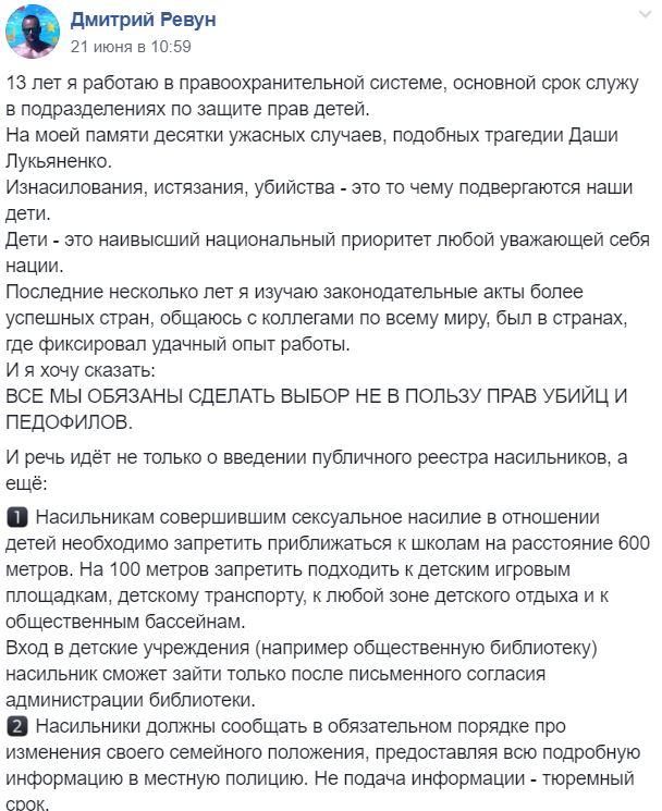 требование украинцев