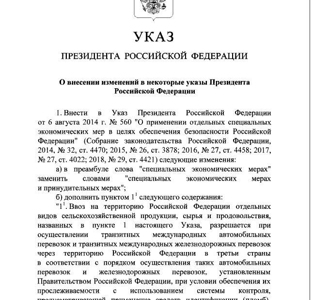 Указ РФ