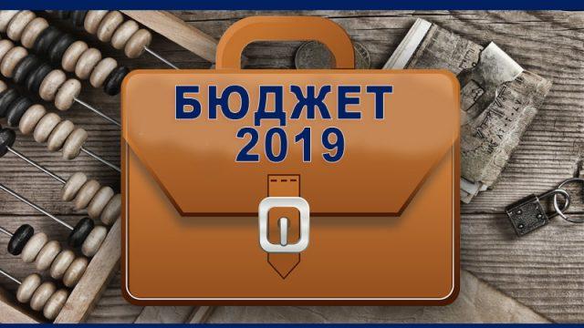 бюджет-2019
