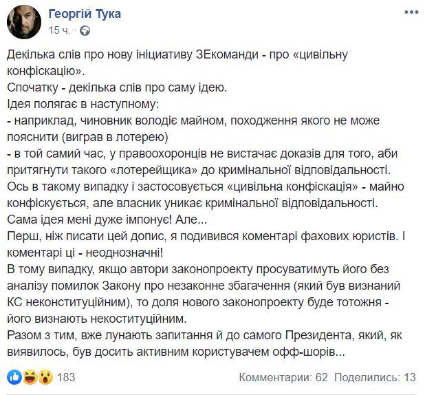 комментарий Туки