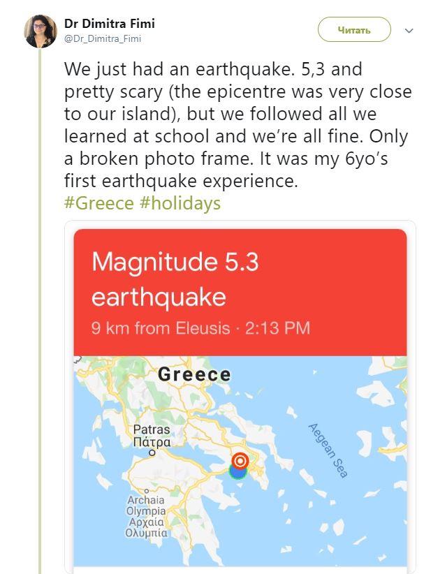 о землетрясении