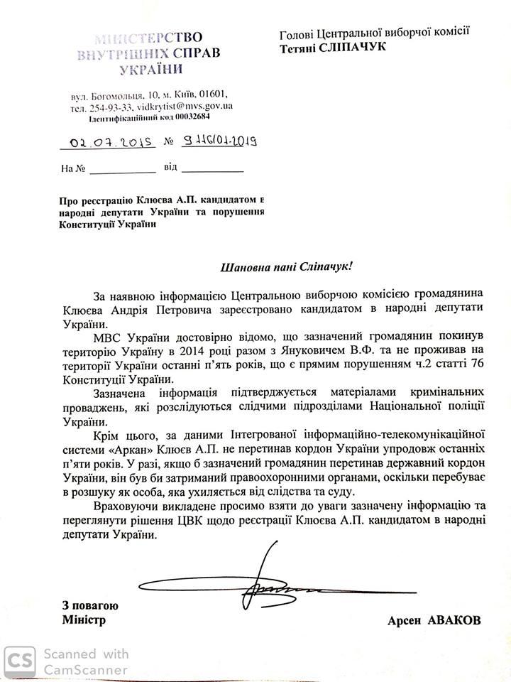 письмо Слипачук