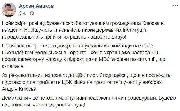 пост Авакова