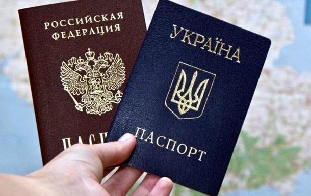 рос и укр паспорт