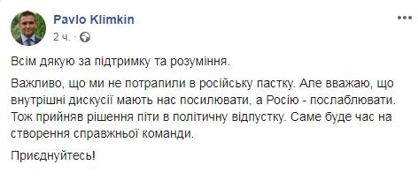 скрин-климкин