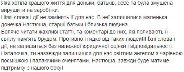 убийство Натальи Михайлюк