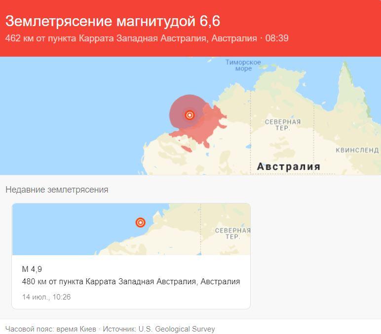 землетрясение Австралия
