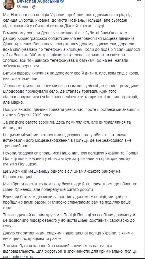 Аброськин убийство школьницы