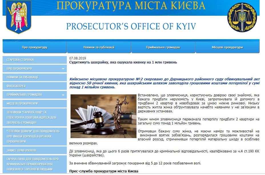 Афера с недвижимостью на 1 млн грн