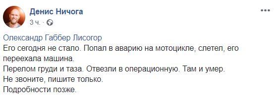 Денис Ничога