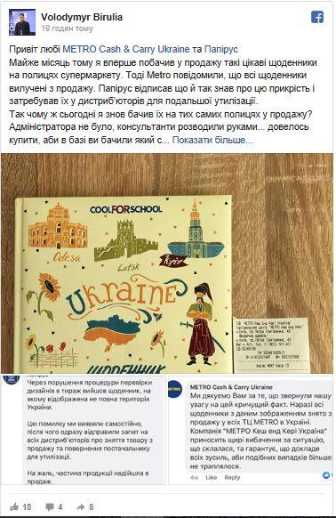 Дневники с неполной картой Украины