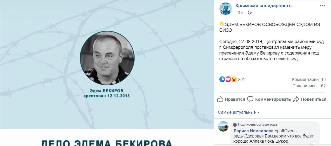 эдем бекиров освобожден