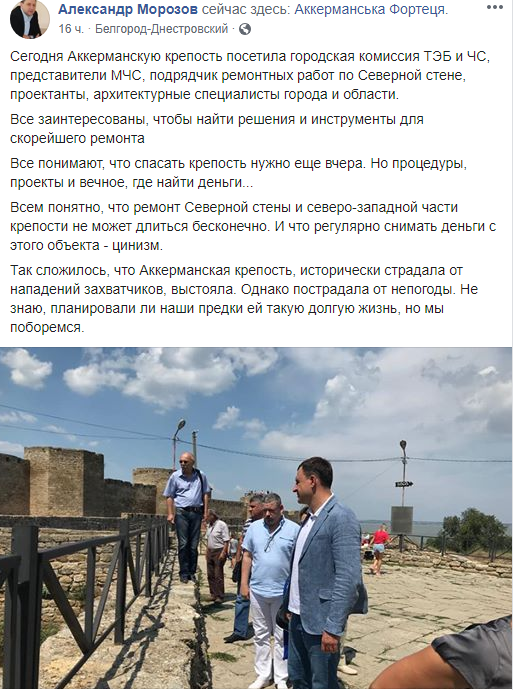 Фортеця Морозов