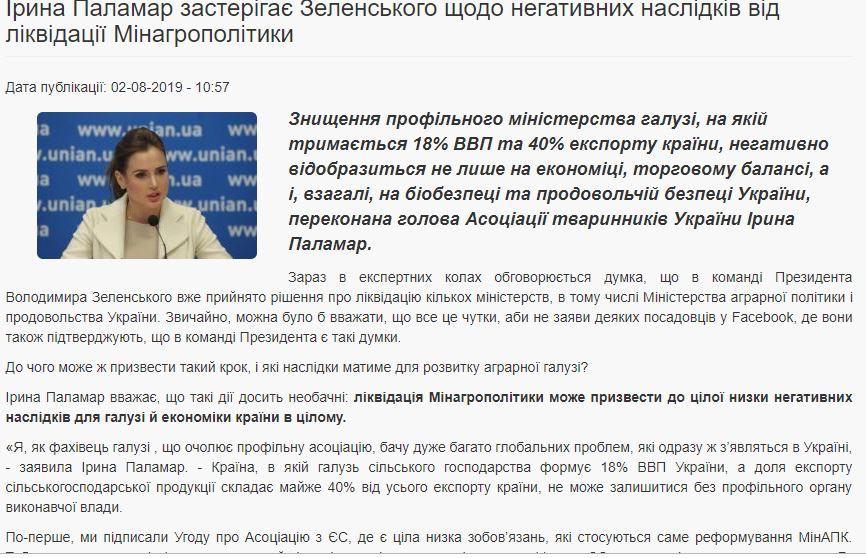 Ирина Поломар о ликвидации Минагрополитики