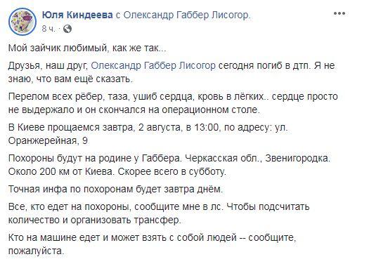 Киндеева