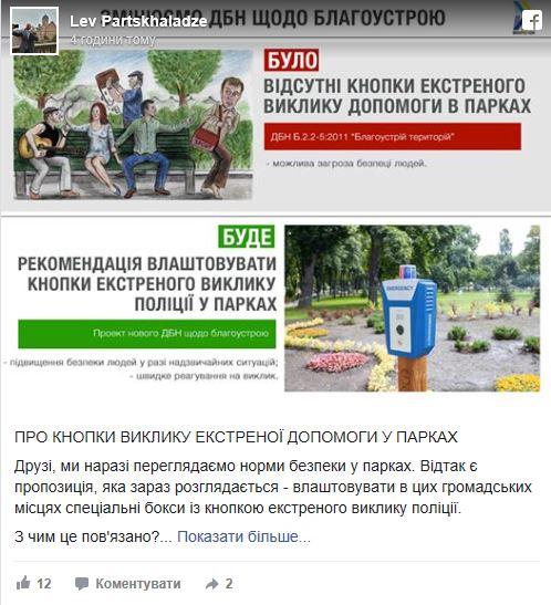 Лев Парцхаладзе о кнопках для вызова экстренной помощи