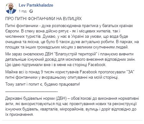Лев Парцхаладзе о питьевых фонтачиках