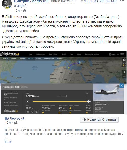 ливия уничтожен самолет