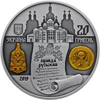 Монета к 1000 правления Ярослава Мудрого
