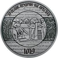 Монета к 1000 правления Ярослава Мудрого реверс
