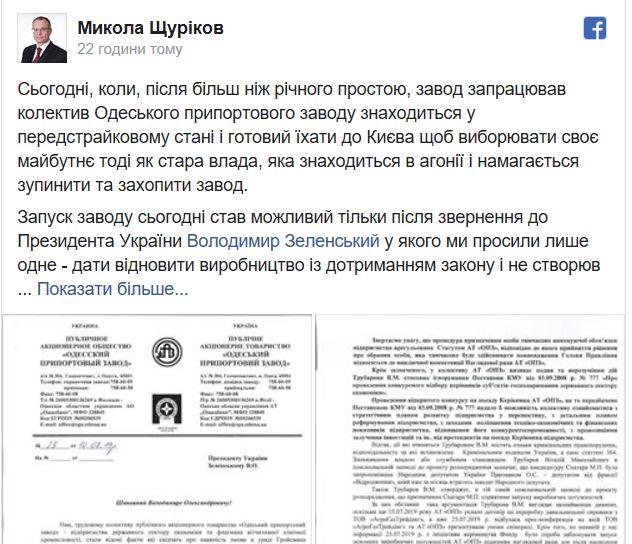 Николай Щуриков об ОПЗ
