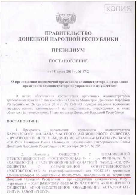 Передача заводов ОРДЛО в РФ