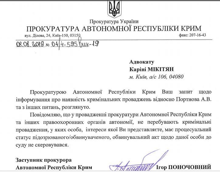Письмо портнову из прокуратура АРК